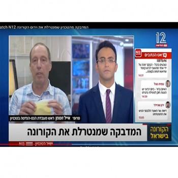 MayaMask™ | Masque jetable 24h anti-Coronavirus | Neutralize tout type de variant | Technologie révolutionnaire du Technion