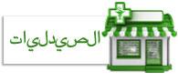 PHARMA-ARABIC.jpg