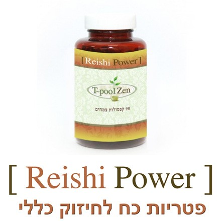reishi-power-90-capsules.jpg