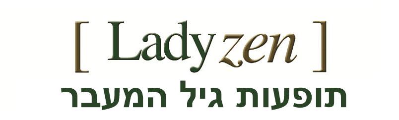 Lady Zen - ליידי זן לטיפול בתופעות גיל המעבר - Menopause